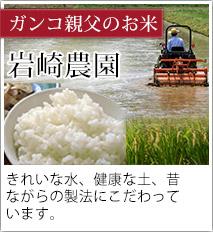 岩崎農園の近江米へ