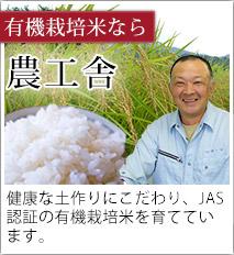 農工舎のお米へ