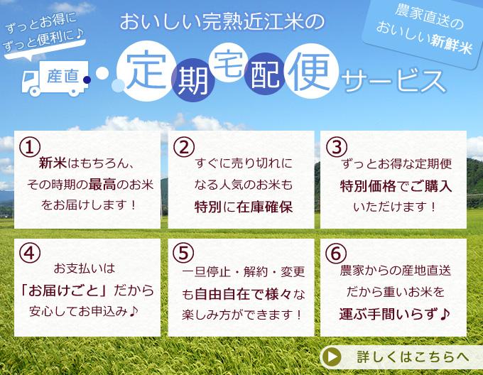 完熟近江米の定期宅配便サービス