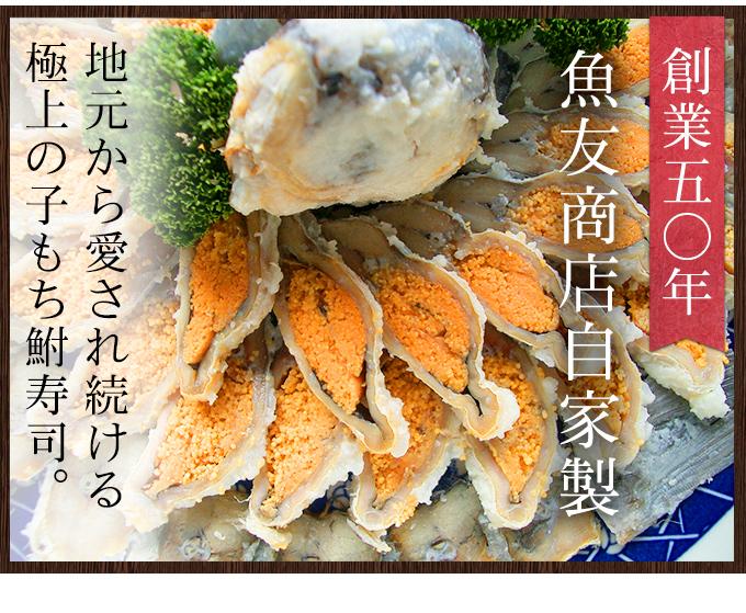 極上の子持ち鮒寿司