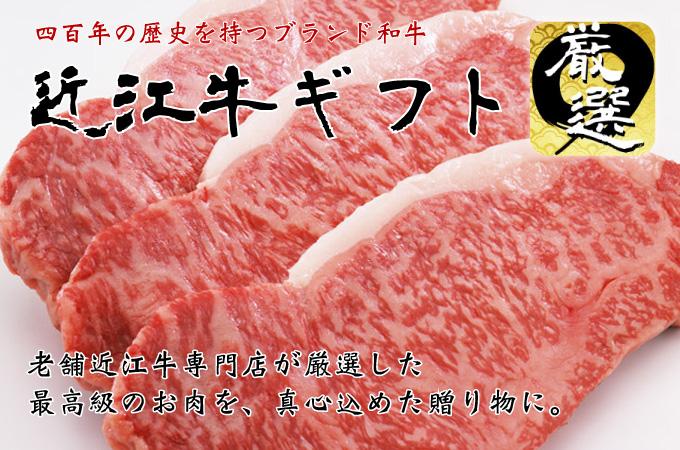 近江牛厳選ギフト