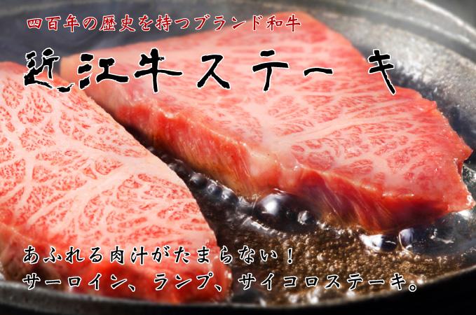 認証近江牛のステーキ