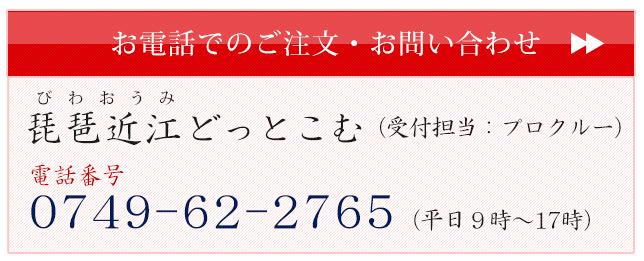 お電話でのご注文・お問い合わせ 0749-62-2765