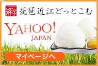 Yahooマイページ