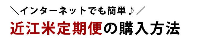近江米定期便の購入方法