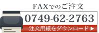 FAXでのご注文 0749-62-2763 FAX注文用紙ダウンロード