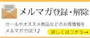 メールマガジン登録・変更・解除