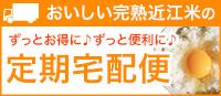 近江米の定期購入便