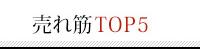 売れ筋TOP5