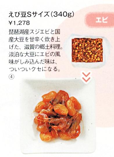 ビーパルエビ豆