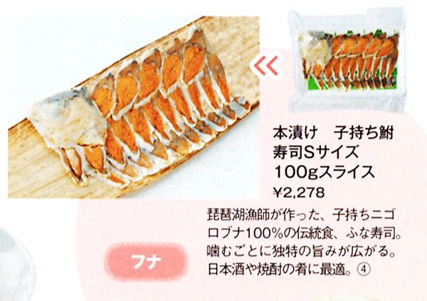 ビーパル鮒寿司