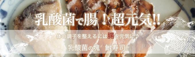 鮒寿司で腸超元気