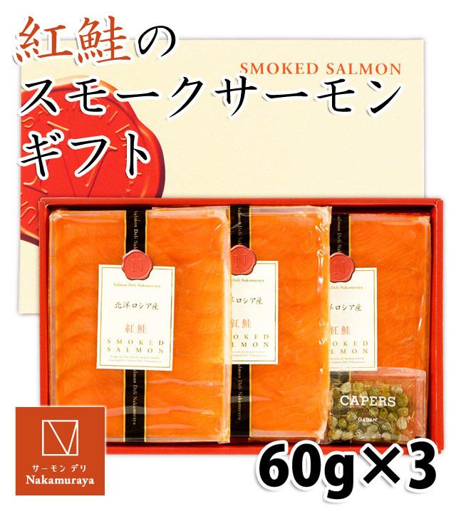 紅鮭 スモークサーモン