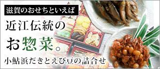近江のお惣菜