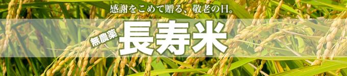 敬老の日は長寿米