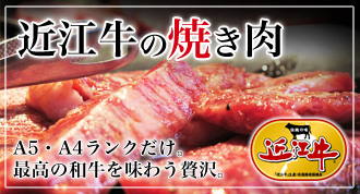 近江牛の焼き肉