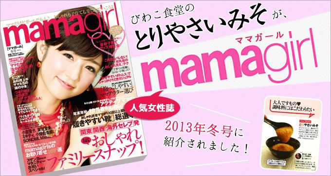 雑誌ママガールに掲載されました!