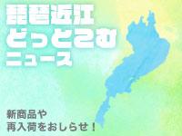琵琶近江ニュース