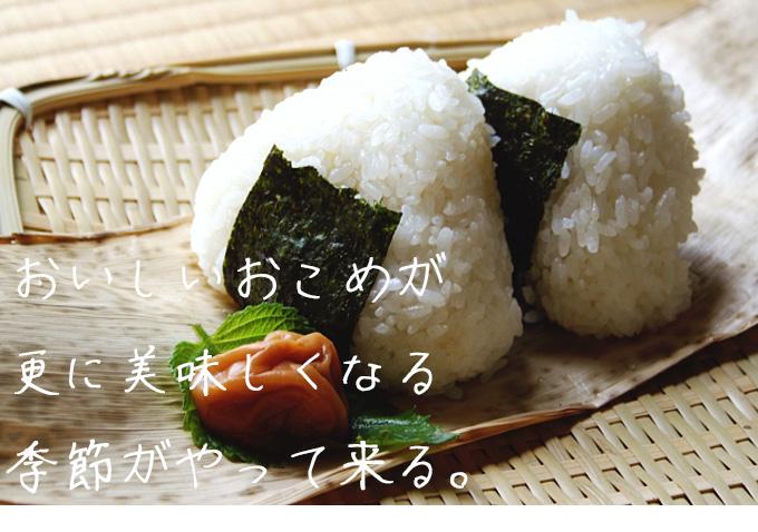 美味しいお米がら更に美味しくなる季節がやってきた