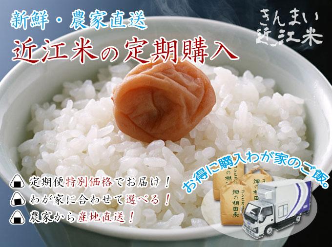 近江米の定期購入