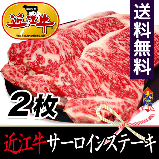 近江牛 サーロインステーキ